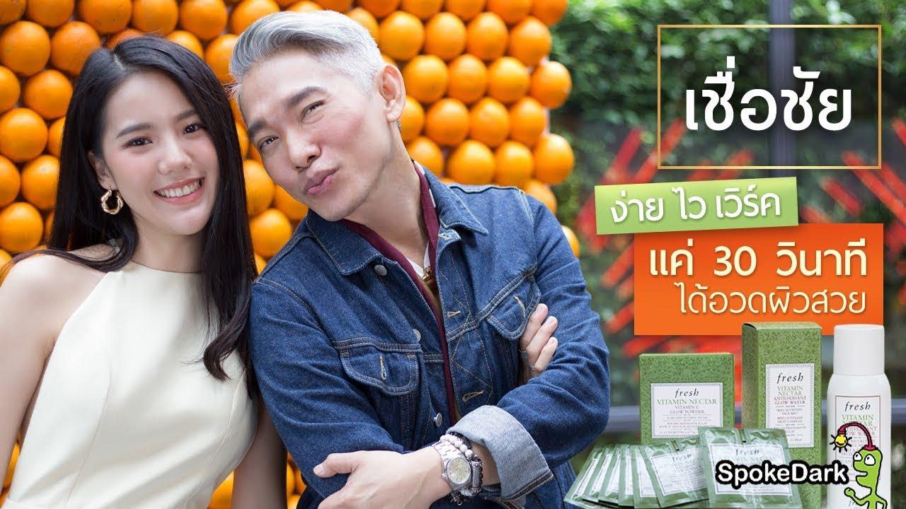 สกินแคร์ผิวสวยเด้งใน30วิ ง่าย! ไว! เวิร์ค! [สวยเร็ว สวยด่วน]