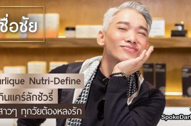 สกินแคร์ลักชัวรี่บำรุงผิวแบบเร่งด่วนจาก Jurlique Nutri-Define