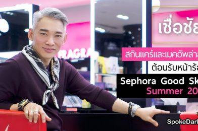 อัพเดตสกินแคร์และเมคอัพ สำหรับหน้าร้อน 2019 กับ Sephora