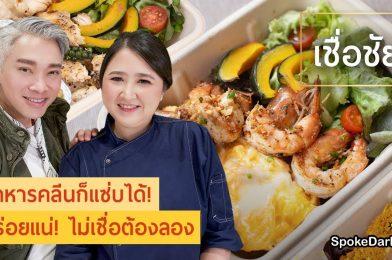 อาหารคลีนก็อร่อยได้! แนะนำเมนูเด็ดจาก FoodSine59