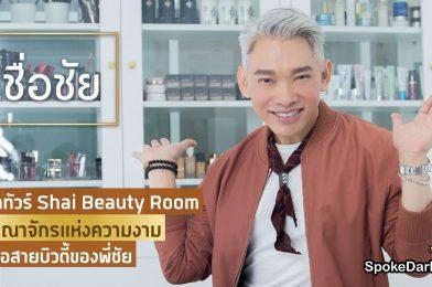 Shai Beauty Room พื้นที่เพื่อบิวตี้ไอเท็ม และอัปเดตบิวตี้ทริค กับพี่ชัย